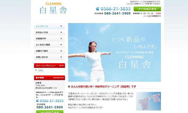 ふとんや革製品などのクリーニングは【白星舎】愛知県刈谷市