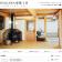 自然素材を使用した木の家は一宮市のISOGAWA建築工房へ