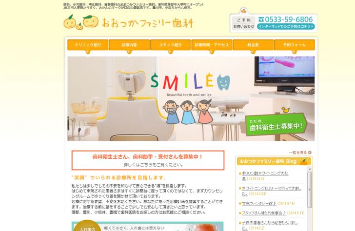 愛知県蒲郡市の歯医者 おおつかファミリー歯科|ホワイトニング 歯科 小児歯科 矯正歯科 審美歯科