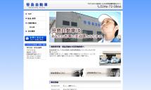 福島県いわき市の板金塗装、自動車修理は【笹島自動車】