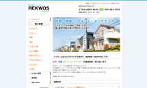 《茨城県つくば市》エクステリア工事・リフォーム【REKWOS】