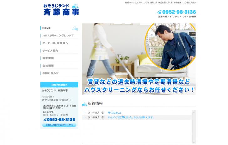 佐賀でハウスクリーニング、退去時清掃ならおそうじランド 斉藤商事