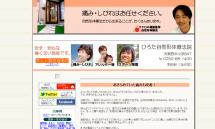 腰痛でお悩みなら新潟県の整体【ひろた自然形体療法院】へ。膝痛、スポーツ障害にも。