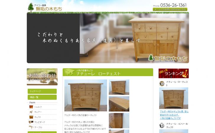 チェストやシェルフのオーダー家具の製作【無垢の木もち】