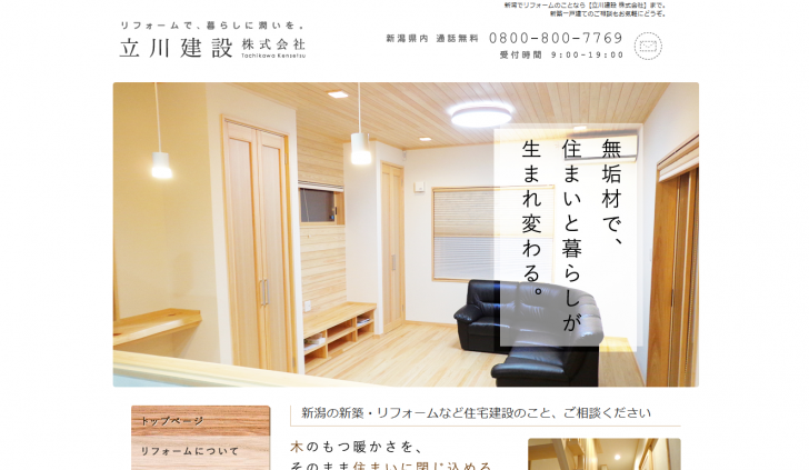 新潟で新築・リフォームをお考えなら立川建設株式会社