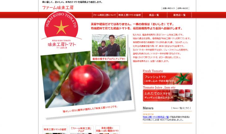 【ファーム味来工房】安心・安全・おいしい。高糖度の絶品トマトを全国へお届けします