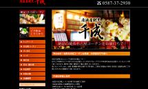 絶品純系名古屋コーチンがお値打ちに食べられる岩倉の【居酒屋割烹千成】