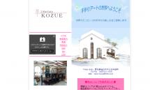 名古屋、稲沢のレザークラフト・カービング教室 革工房KOZUE