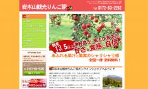 青森果物通販 おいしいりんごは岩木山観光りんご園