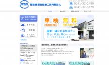 自動車整備や車検のことでお悩みなら、会津の裏磐梯星自動車工業有限会社