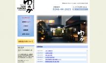いわき市のビジネス旅館 湯乃香 (長期宿泊承ります)