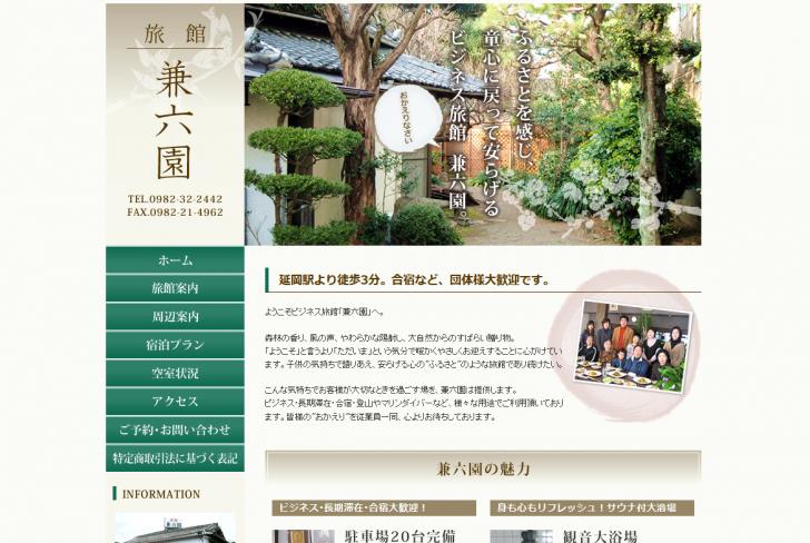 延岡で合宿・ビジネス旅館といえば【兼六園】