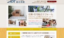 岩国市で住宅リフォーム・店舗リフォームなら【MK総合美健】