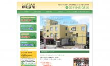 秋田県の長期滞在宿・ビジネス旅館【藤和旅館】