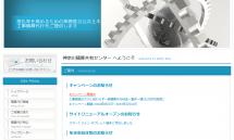 神奈川積算共有センター - 高精度な公共工事積算代行 2014-10-23 11-57-04