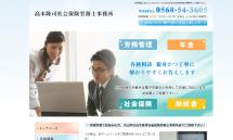 愛知県犬山市で労務管理なら【高木隆司社会保険労務士事務所】