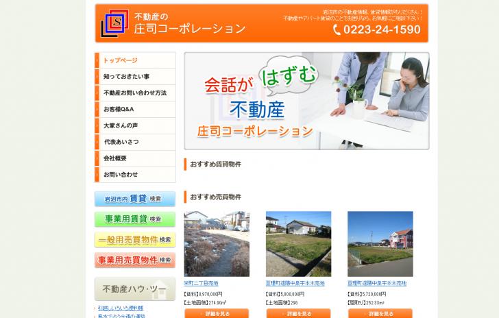 岩沼市でアパート等不動産の賃貸探しは【有限会社庄司コーポレーション】へ