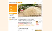 新潟県産エコ米通販 - 有限会社大瀧農場