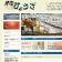 糸魚川市で宿泊をお考えなら【民宿ひょうざ】へ
