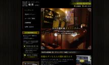 新庄市の和風モダンなダイニングバー-居酒屋【喰楽-KURA-】