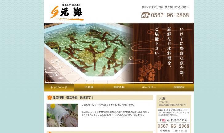 蟹江町の和食・日本料理店【元海】