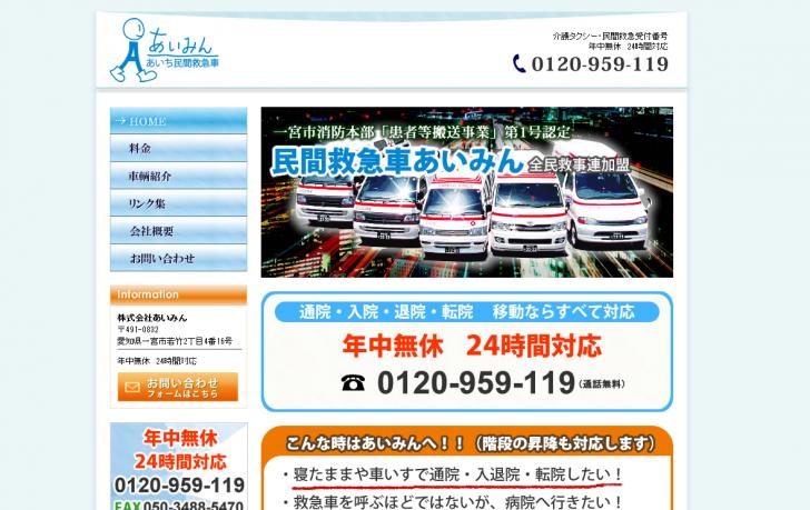 愛知の介護タクシー 民間救急 - あいみん