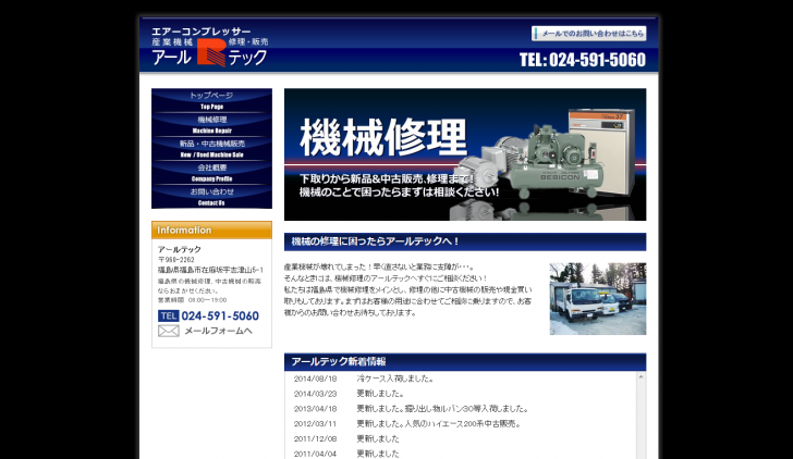 福島県の機械修理 中古機械の販売・買取【アールテック】