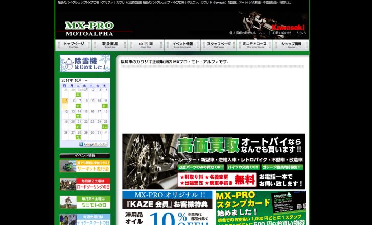 福島のバイクショップMXプロモトアルファ|カワサキ正規加盟店