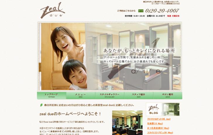 春日井 美容室(キッズルーム完備) - zeal due