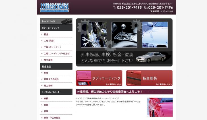 新潟で外車修理、板金塗装など車のことなら【ミツワ自動車商会】