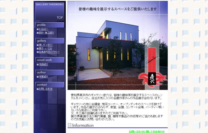 ギャラリー彦六 愛知県高浜市の貸しギャラリーです。