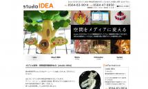 特殊造形物やオブジェ制作は愛知の【studio IDEA】へ
