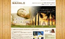 オイルマッサージ・リラクゼーション│上越市【MAHALO(マハロ)】