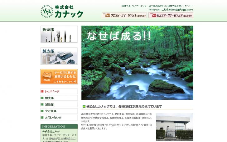 ワイヤーボンダー治工具・機械工具販売【(株)カナック】