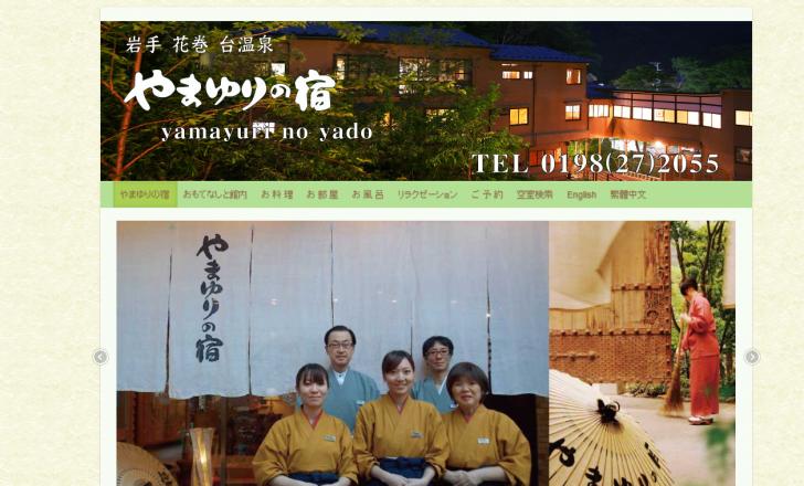 【公式サイト】やまゆりの宿 - 岩手の花巻温泉郷台温泉、旅館宿泊施設 - やまゆりの宿 yamayrinoyado