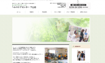 新潟県長岡市の整体【カイロプラクティックヘルスセンター下山店】