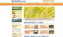 10kg以上送料無料!産地直送魚沼産コシヒカリなら【お米のたかさか】へ!