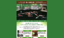 山形県 湯の瀬温泉