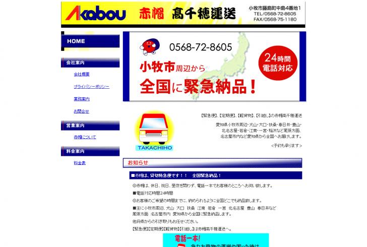 愛知県の赤帽 軽貨物 - 赤帽高千穂運送