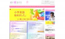 磯子区の塾、学習塾 - 横浜桜進-トップ