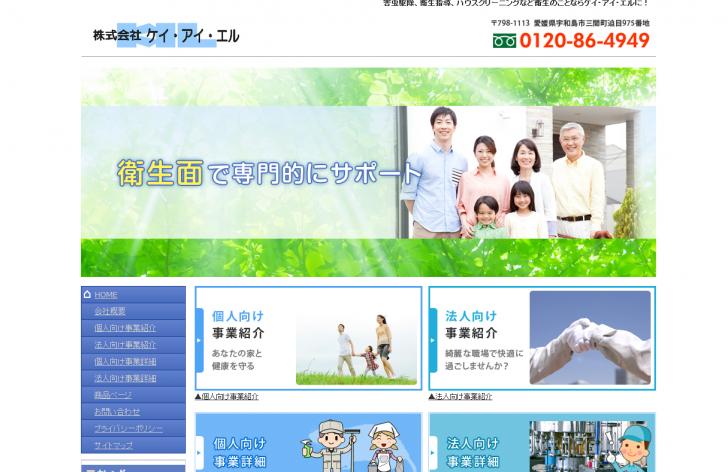 愛媛県の害虫駆除 スズメバチ駆除│【株式会社ケイ・アイ・エル】