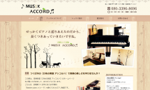 つくば市の音楽教室【ピアノ教室アッコルト】