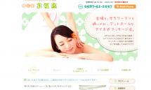 江南市のマッサージ【癒し家 お気楽】で肩こり・腰痛の改善を