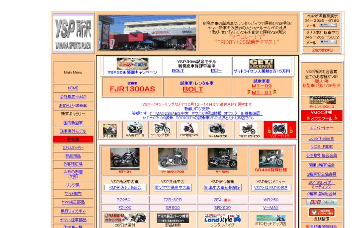 YSP所沢 ヤマハ[YAMAHA] ミナミ商会グループが運営するバイク[BIKE-MOTORCYCLE]の専門店