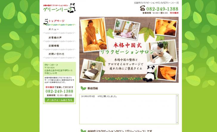 リラクゼーション・アロママッサージは広島市グリーンリーフ