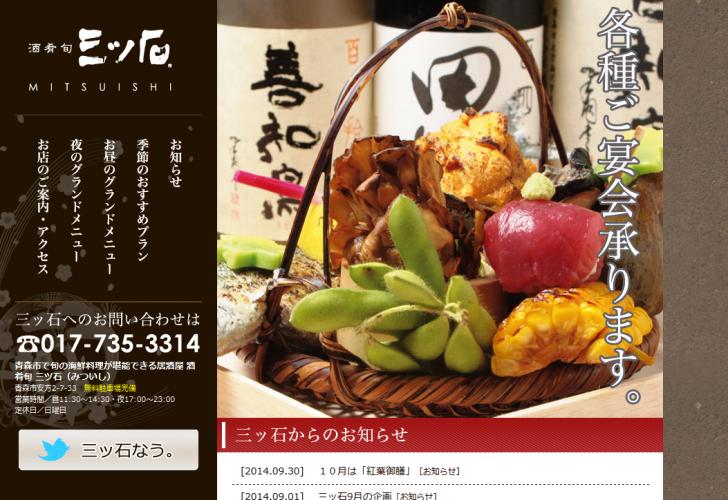 青森市で旬の海鮮料理が堪能できる居酒屋 酒肴旬 三ツ石