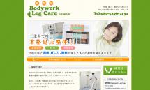 肩こり、腰痛でお悩みなら四日市の整体【調整院 Bodywork Leg Care】