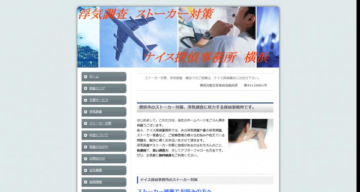 横浜市で浮気調査、ストーカー対策 - 安心の調査力、低価格。ナイス探偵事務所