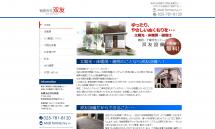 新潟の床暖房・太陽光発電【有限会社 双友】