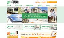 福島市での電気工事は誠電社にお任せを
